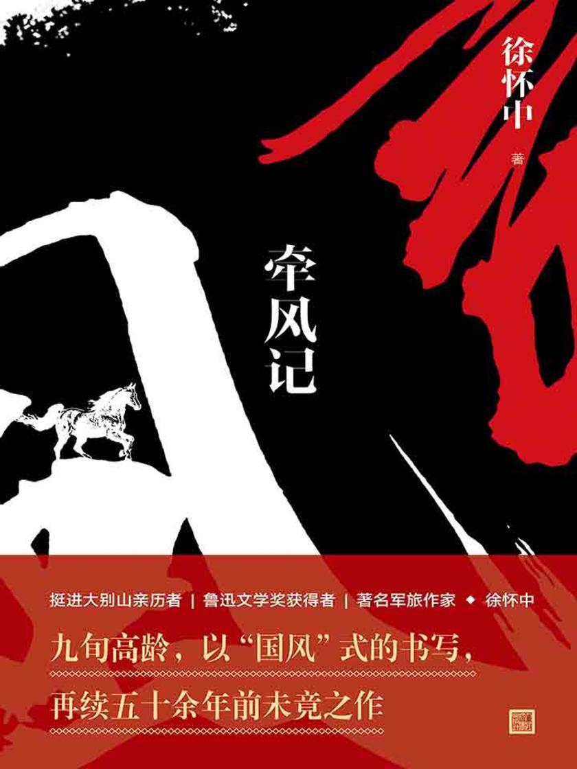 牵风记 第十届茅盾文学奖获奖作品