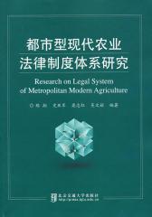 都市型现代农业法律制度体系研究(仅适用PC阅读)