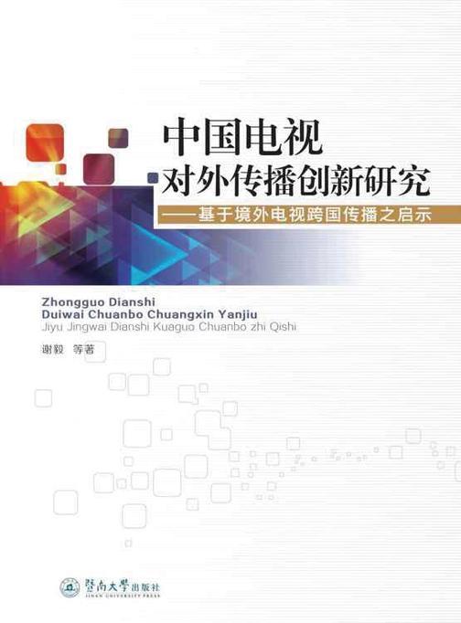 中国电视对外传播创新研究—基于境外电视跨国传播之启示