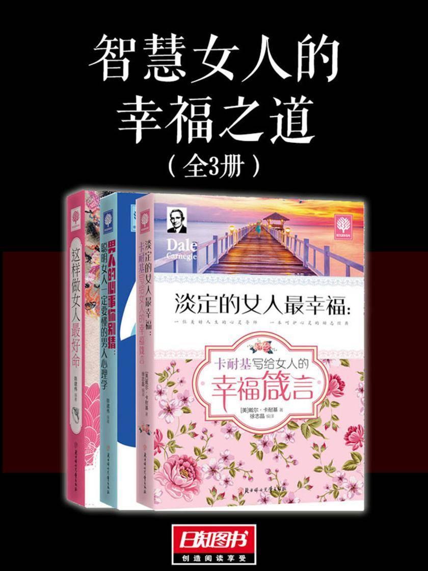 智慧女人的幸福之道(套装全3册)