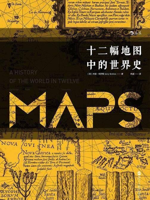 十二幅地图中的世界史(12届文津奖社科类入围图书,全球第11个译本,以独特视角剖析世界历史与人类精神的进程。汗青堂系列)