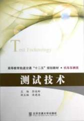 测试技术(仅适用PC阅读)