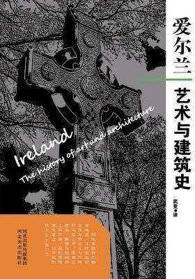 爱尔兰艺术与建筑史