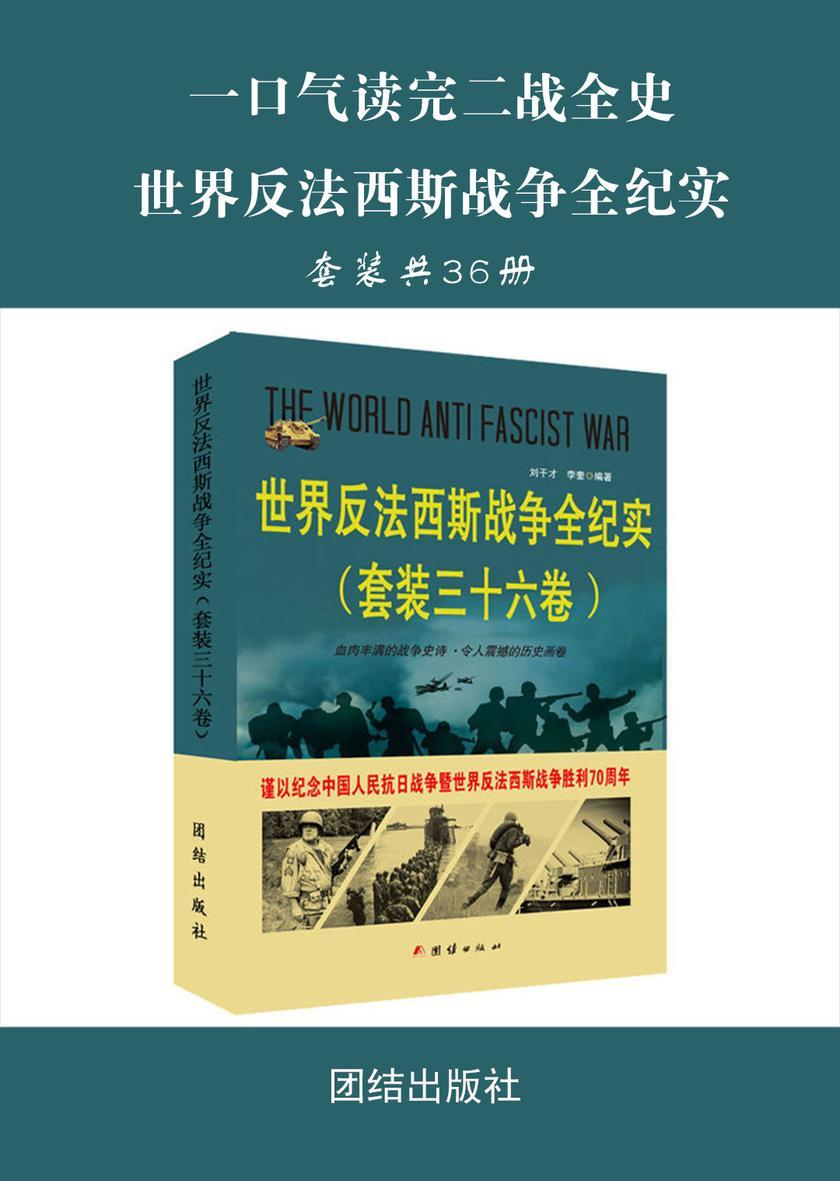 一口气读完二战全史:世界反法西斯战争全纪实(套装三十六册)