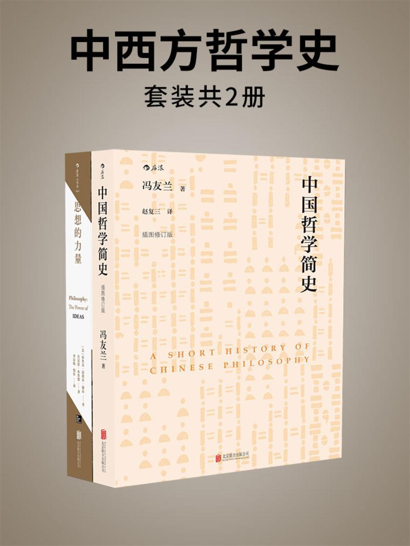 中西方哲学史(《中国哲学简史》《思想的力量》套装2册)