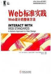 Web标准实践:Web设计的整体方法(试读本)