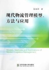 现代物流管理模型、方法与应用(仅适用PC阅读)