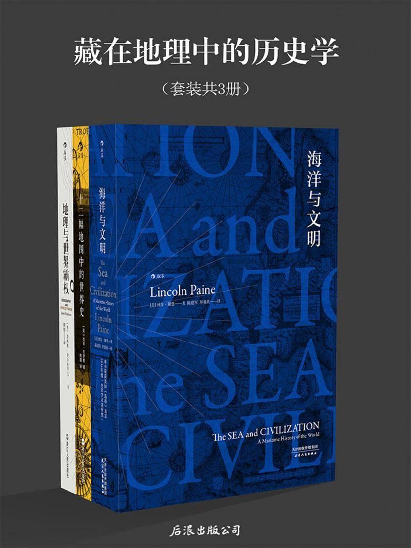 藏在地理中的历史学(《海洋与文明》《十二幅地图中的世界史》《地理与世界霸权》套装共3册)
