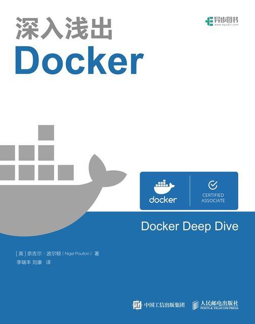 深入浅出Docker