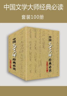 中国文学大师经典必读(套装100册)