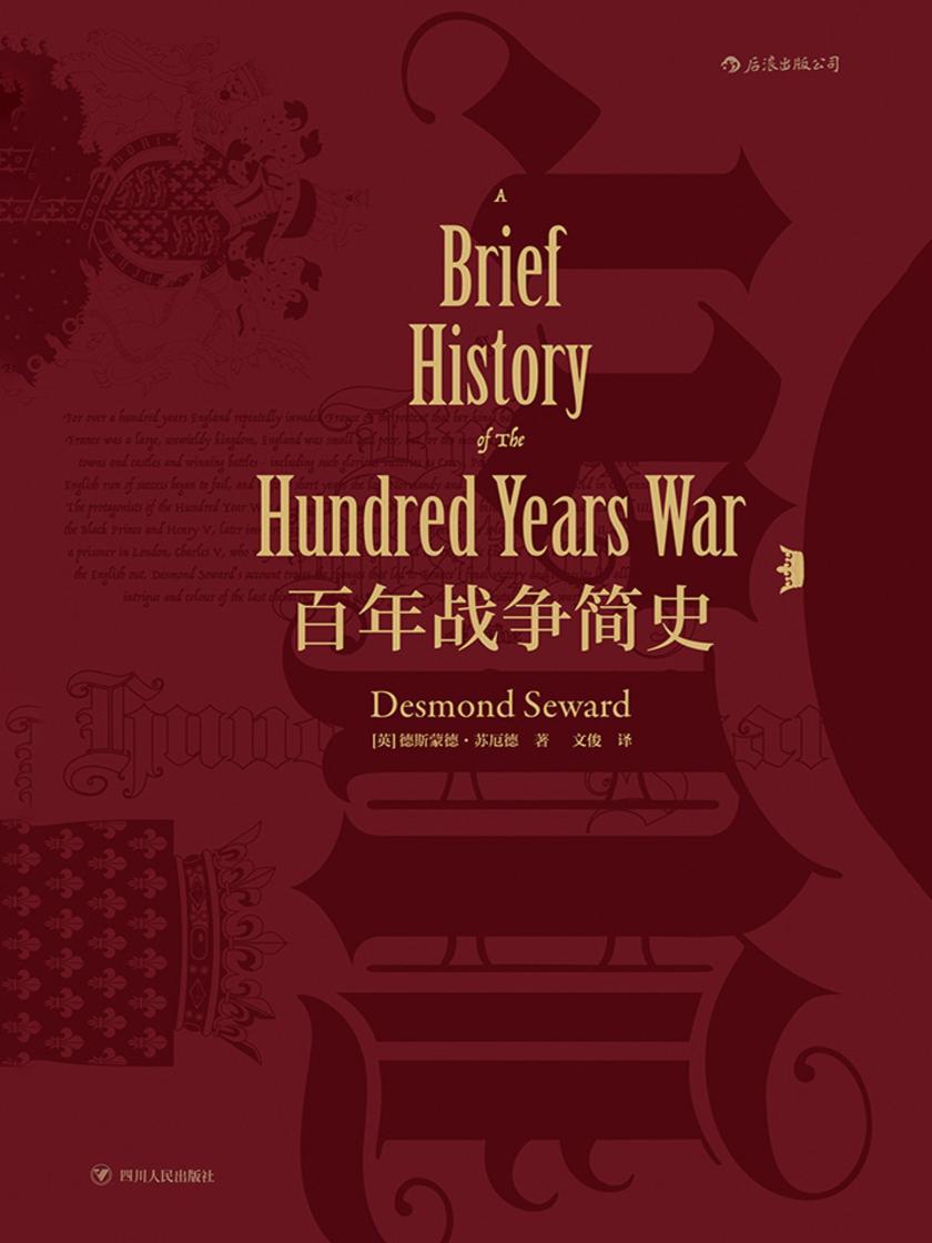 百年战争简史(英法延续百年的杀戮游戏,谱写中世纪战争铁与血的传奇。汗青堂系列)