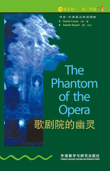 歌剧院的幽灵