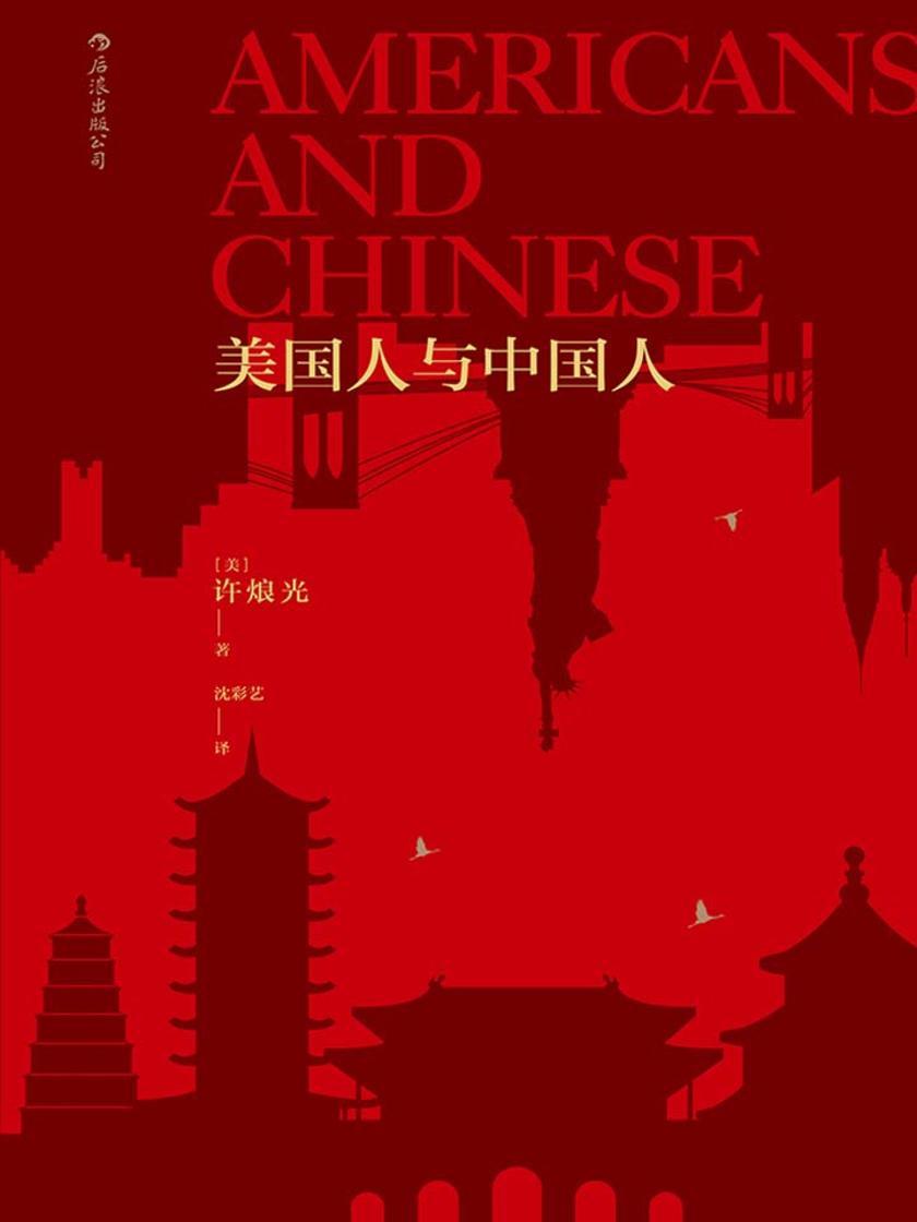 美国人与中国人(中美巨型文明社会比较,尼克松总统访华前的必读书。)