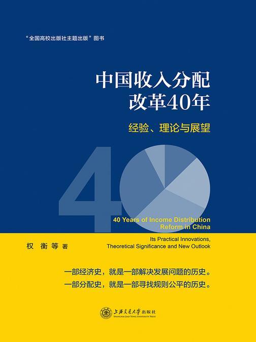 中国收入分配改革40年:经验、理论与展望