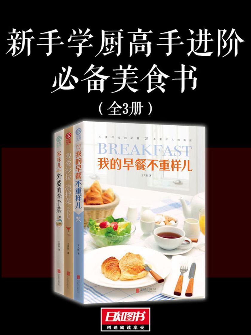 新手学厨高手进阶必备美食书(套装全3册)