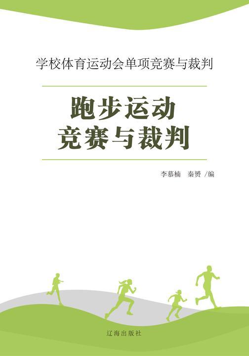 跑步运动竞赛与裁判