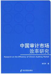 中国审计市场效率研究(仅适用PC阅读)