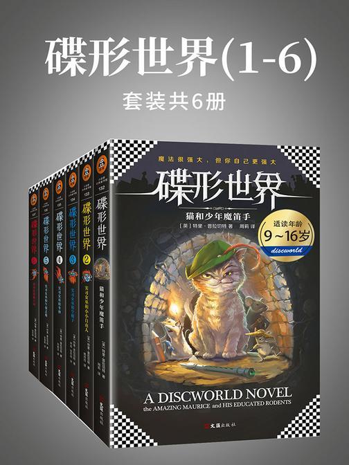 碟形世界(1-6)(套装共6册)