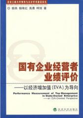 国有企业经营者业绩评价——以经济增加值(EVA)为导向?(仅适用PC阅读)