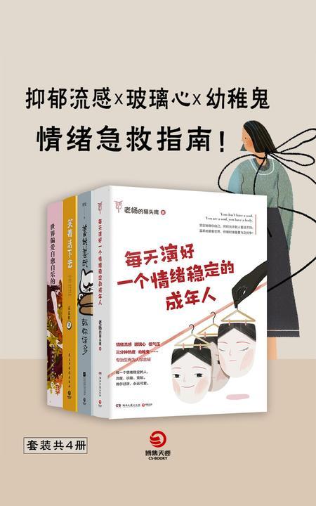 情绪急救指南:抑郁流感 X 玻璃心 X 幼稚鬼(全4册)