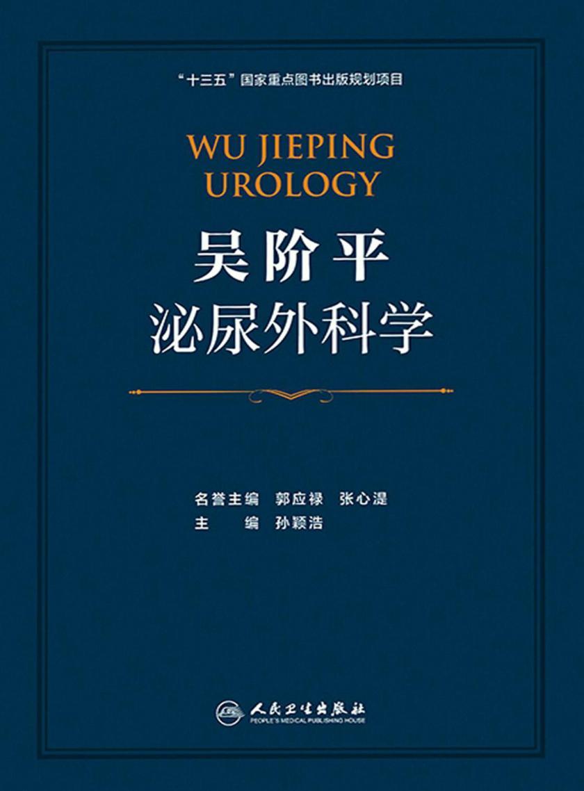 吴阶平泌尿外科学:全3册