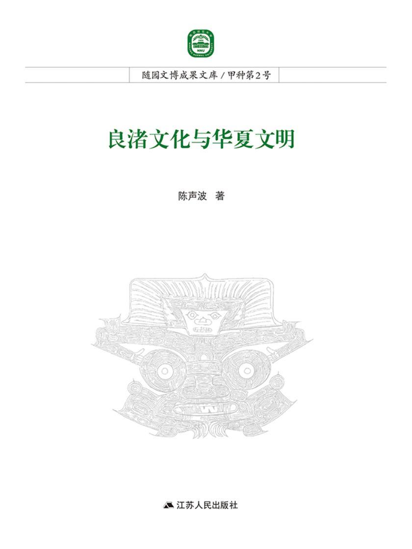良渚文化与华夏文明