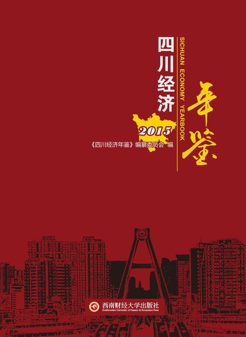 四川经济年鉴(2015)