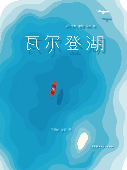 瓦尔登湖(2017未删节全新珍藏版,梭罗200周年诞辰纪念插图本)【作家榜出品】