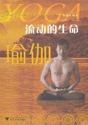 流动的生命——瑜伽