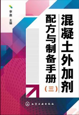 混凝土外加剂配方与制备手册.(三)