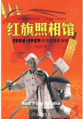 红旗照相馆:1956-1959年中国摄影争辩》(试读本)