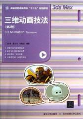 三维动画技法(第2版)(仅适用PC阅读)