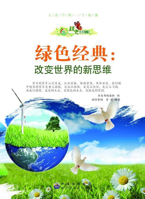 绿色经典:改变世界的新思维