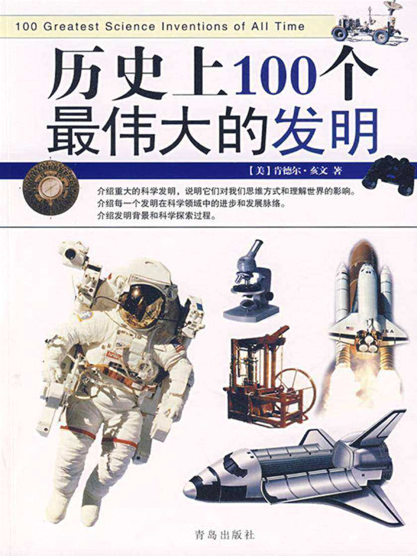 历史上100个 伟大的发明