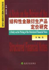 结构性金融衍生产品定价研究(仅适用PC阅读)