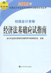 经济法基础应试指南(2009)(仅适用PC阅读)