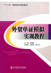 外贸单证模拟实训教程(仅适用PC阅读)