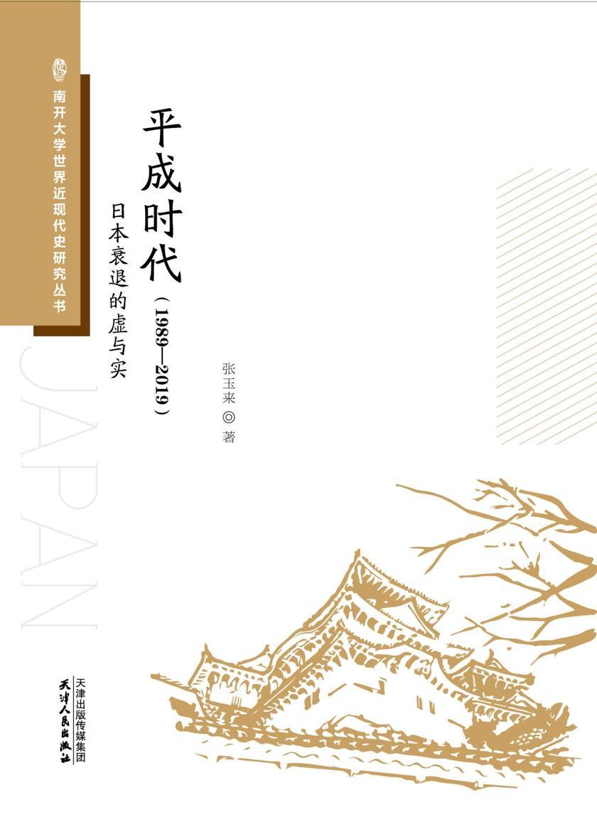 平成时代(1989—2019)日本衰退的虚与实