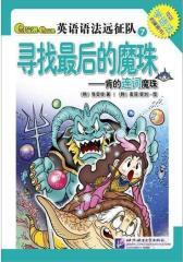 Gram Gram英语语法远征队7:寻找 后的魔珠(试读本)