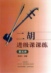 二胡进级课课练·第五册(仅适用PC阅读)