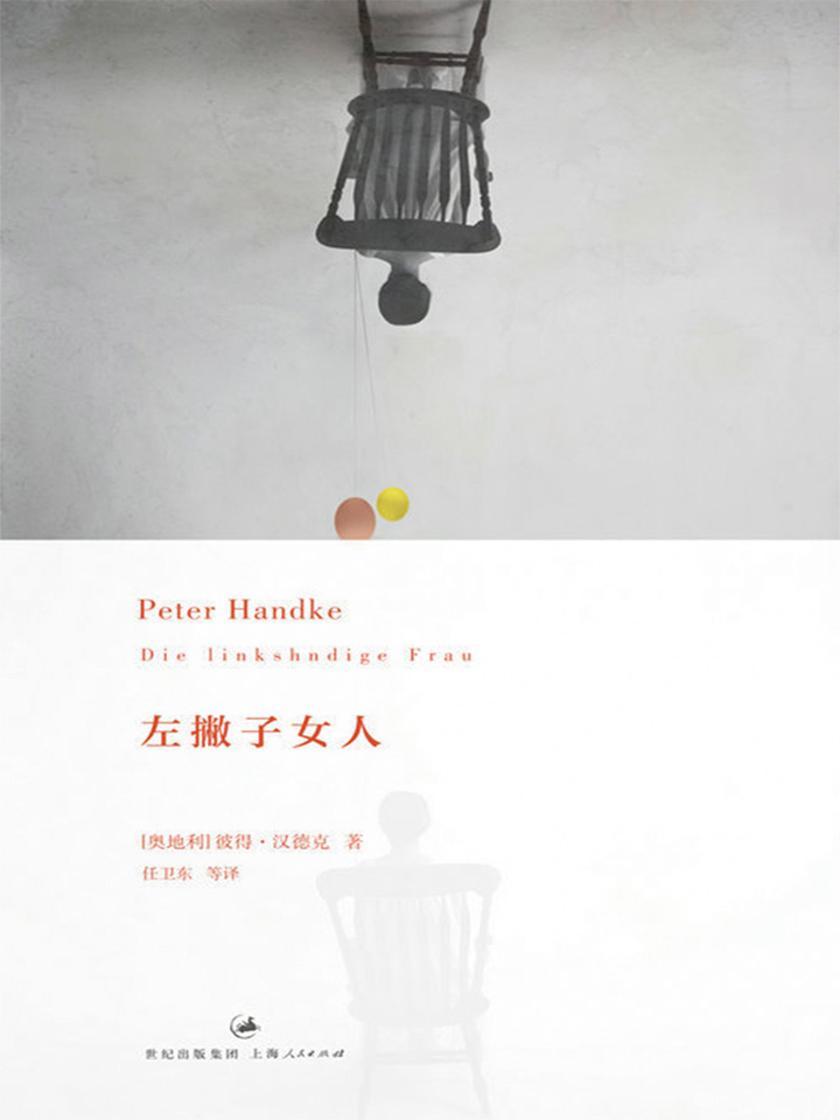 2019年诺贝尔文学奖:彼得·汉德克作品4:左撇子女人