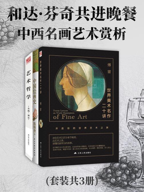 和达芬奇共进晚餐:中西名画艺术赏析(套装共3册)