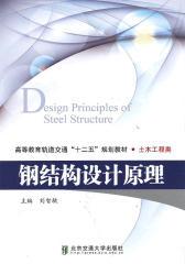 钢结构设计原理(仅适用PC阅读)