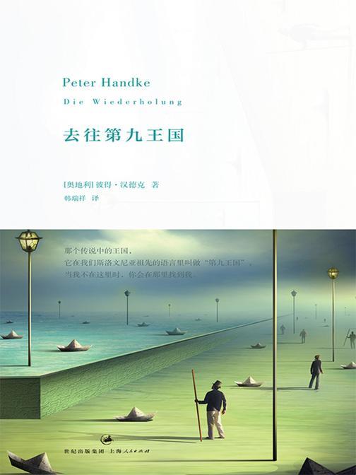 2019年诺贝尔文学奖:彼得·汉德克作品5:去往第九王国