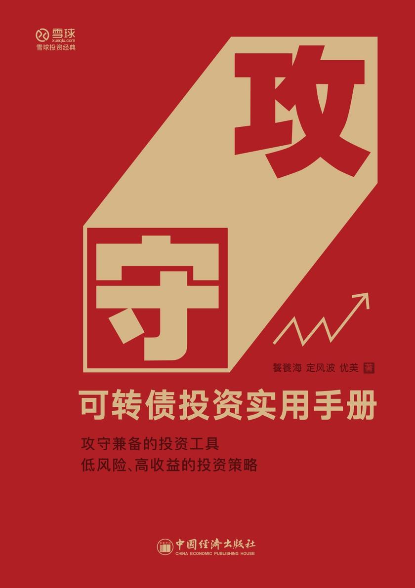 攻守:可转债投资实用手册