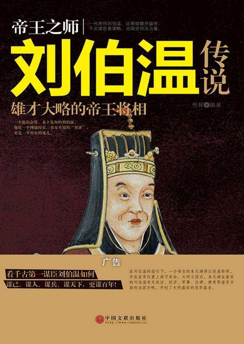 帝王之师:刘伯温传说