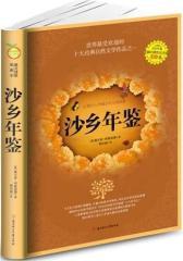沙乡年鉴(试读本)