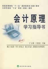 会计原理学习指导书(仅适用PC阅读)