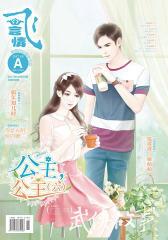 飞言情A-2017-06期(电子杂志)