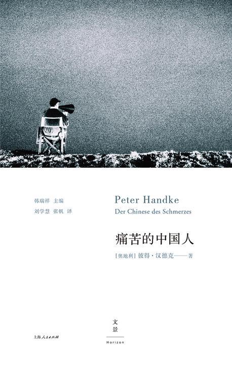 2019年诺贝尔文学奖:彼得·汉德克作品9:痛苦的中国人